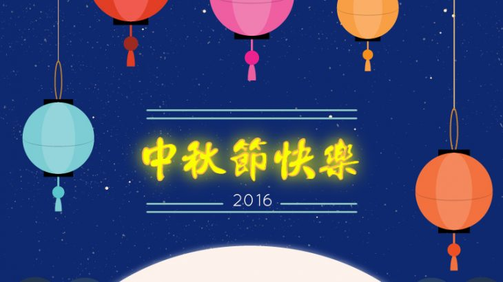 Hongkong Storage wish you a delightful Mid-Autumn Festival!