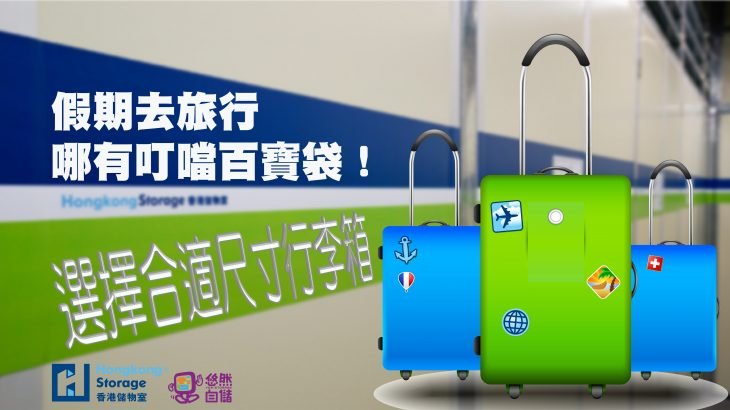 Hongkong Storage Luggage