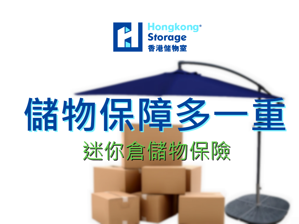 Hongkong Storage & Storage Insurance