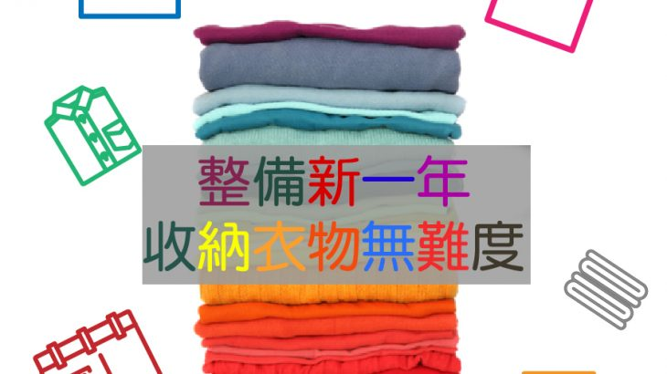folding-clothes-cover-02