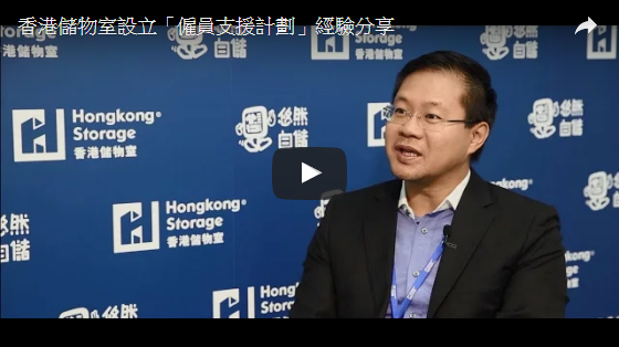 hongkongstorage_eap2016