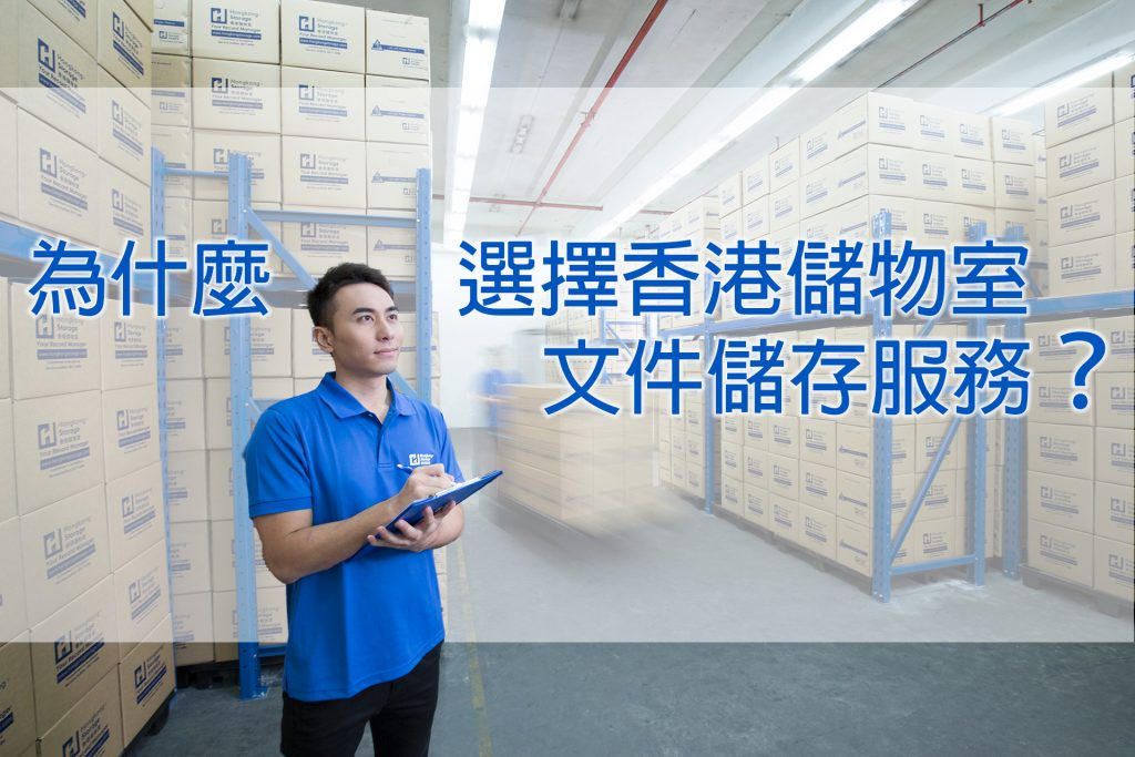 hongkongstorage_WhyChooseDocumentStorage01