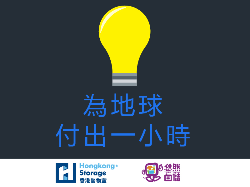 hongkongstorage_earthhour2017