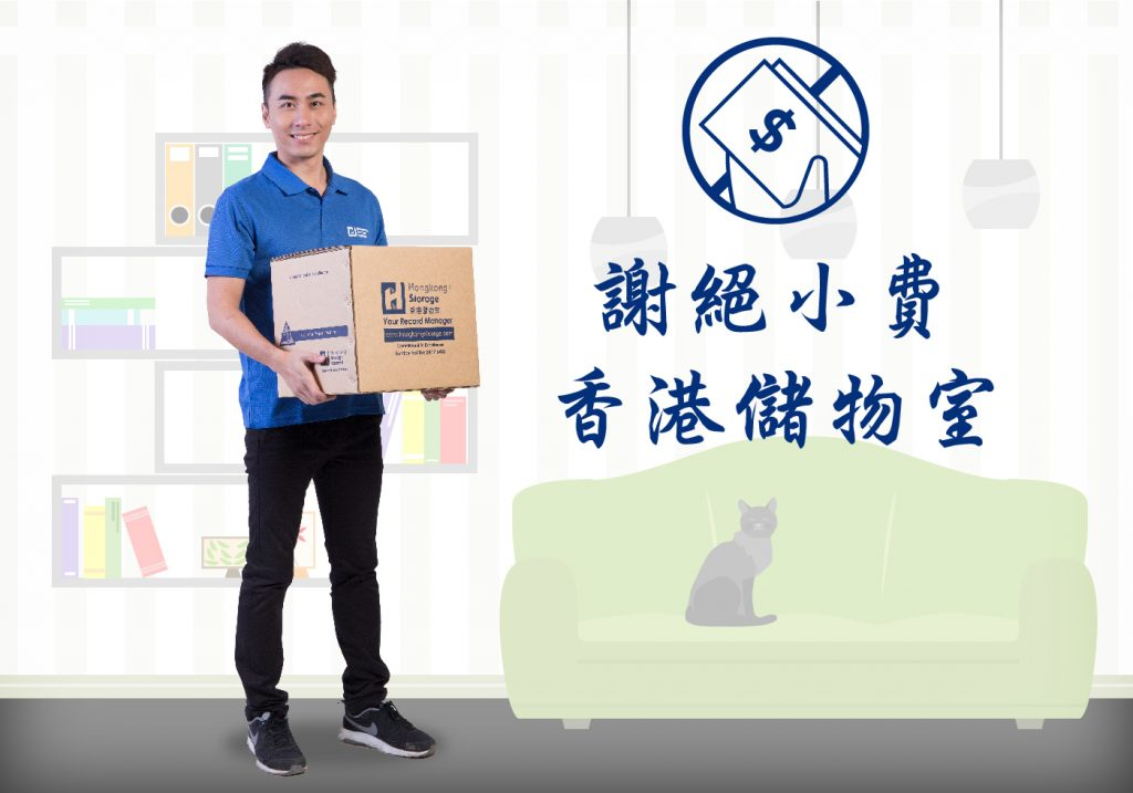 hongkongstorage_notipping01