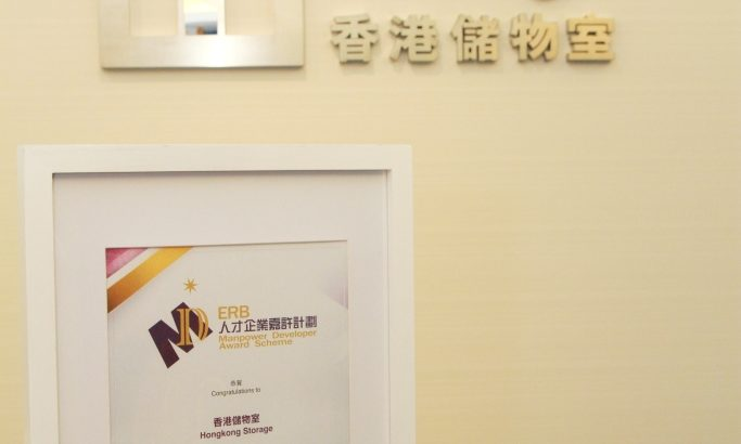 hongkongstorage_ERB Manpower Developer Award2013-19