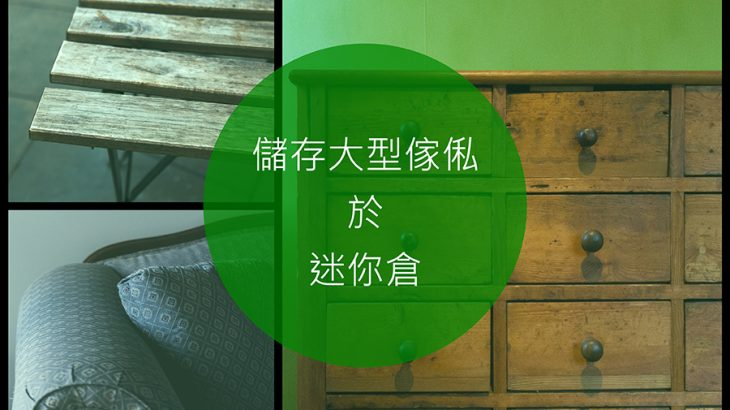 hongkongstorage_FurnituresStoredProperly