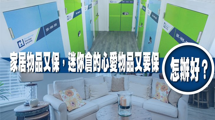 hongkongstorage_insurance_chi