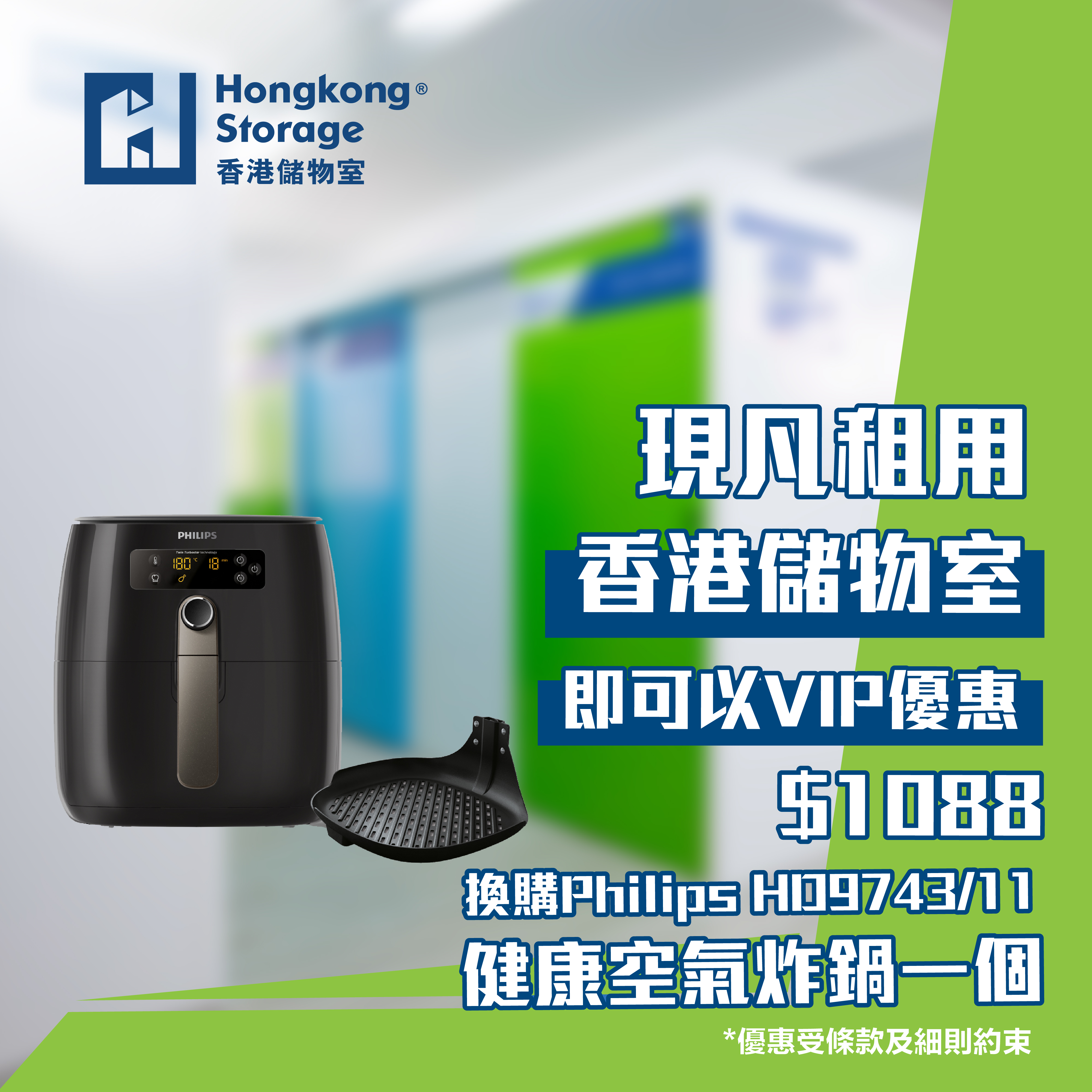 Join Hongkong Storage   Buy a Philips Airfryer at Special Price