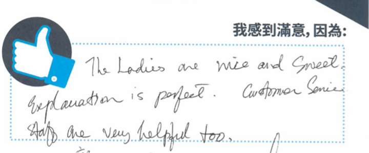 Compliments from Customers (CL1380 – 20191121)