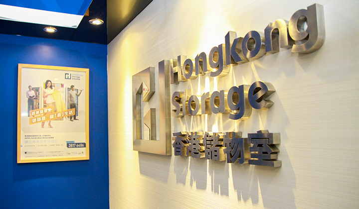 hongkongstorage_HHI_branch01